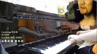 钢琴串烧 周杰伦【红尘客栈】+ 薛之谦【演员】刚刚好... piano by Cambridge李劲锋 for Jacky Xue and Jay Chou