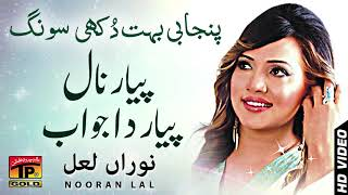 Pyar Nal Pyar Da Jawab Hona Chayda | Nooran Lal | Hits Song | TP Gold