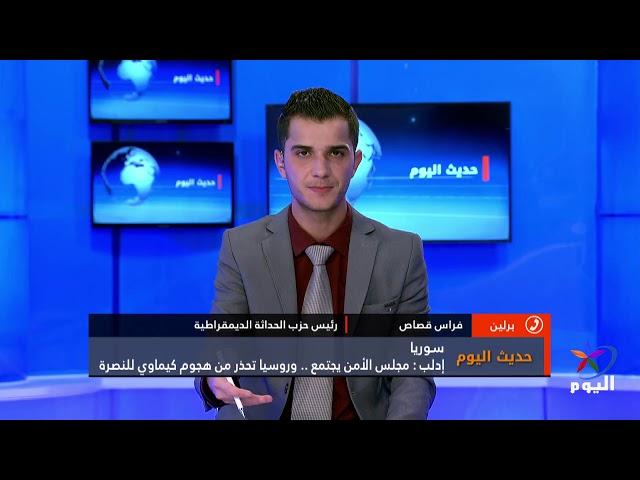 حديث اليوم: إدلب : مجلس الأمن يجتمع .. وروسيا تحذر من هجوم كيماوي للنصرة