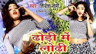 Shivesh Mishra Semi का सुपरहिट गाना - जीजा टंगरी में टंगरी फसावेले - Dodhi Me Lodhi - Hit Song 2019