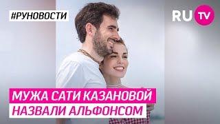 Мужа Сати Казановой назвали альфонсом