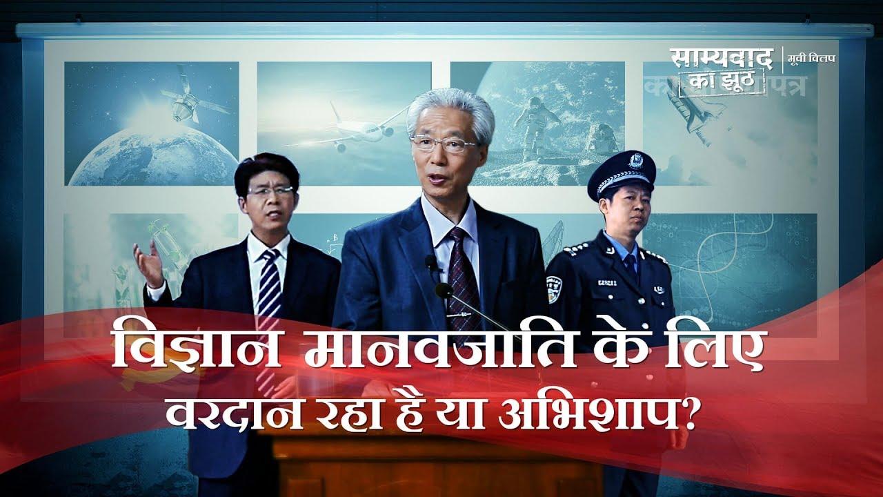 """Hindi Christian Movie """"साम्यवाद का झूठ"""" अंश 2 : विज्ञान मानवजाति के लिए वरदान रहा है या अभिशाप?"""