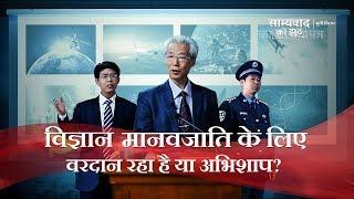 """Hindi Christian Video """"साम्यवाद का झूठ"""" क्लिप 2 - विज्ञान मानवजाति के लिए वरदान रहा है या अभिशाप?"""