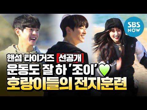 [핸섬타이거즈] 선공개 '운동도 잘 하 '조이'♥ 호랑이들의 전지훈련!' / 'Handsome Tigers' Special | SBS NOW