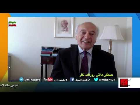 از اوضاع آشفته افغانستان تا رابطه نظام اهریمن با عربستان ورابطه روسیه وبرجام با نگاه دکتر مصطفی دانش