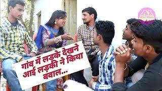गांव में लड़के को पसंद करने आई लड़की, देखिए लड़के वाले से मांगा दहेज 👌लड़की ने शादी से किया इंकार