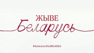 Анимационный фильм о событиях после выборов. Animators For Belarus / Аніматары — Беларусі