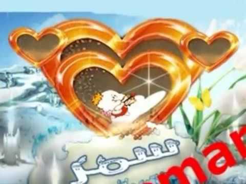 عيد ميلاد Samar Youtube