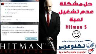 حل مشكلة تشغيل لعبة Hitman 5 absolution وظهور رسالة خطأ hitman 5 has stopped working