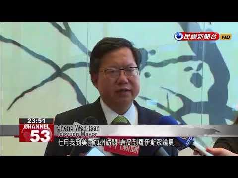 US representative Ed Royce visits Taoyuan to strengthen US-Taiwan links