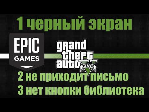 Черный экран в EPIC GAMES!!!