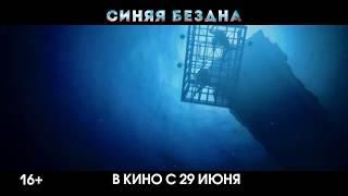Синяя бездна | Ролик | В кино с 29 июня