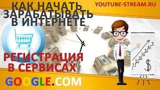 Регистрация в Gmail.com, создание Google+ аккаунта и создание канала на Youtube.