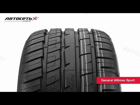 Обзор летней шины General Altimax Sport ● Автосеть ●