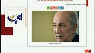 الآن | جولة في أبرز ماتناولته الصحف عن رحيل أحمد قايد صالح رئيس الأركان الجزائري
