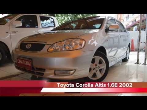 Toyota Corolla Altis 1.6E 2002 By โชว์รูมรถบ้านคุณฉัตรชัย รถมือสองอันดับ 1 พร้อมศูนย์บริการมาตรฐาน
