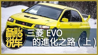 三菱EVO的進化之路-Mitsubishi Evolution(上)