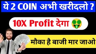 Top 2 Coin Invest Now in September | top best cryptocurrency to invest || top best altcoins 2021 ||