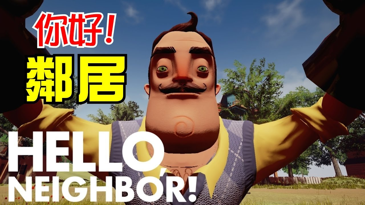 Hello Neighbor 你好鄰居 Alpha Demo Youtube