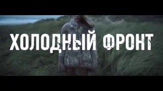 Фильм Холодный фронт (2016) в HD смотреть трейлер