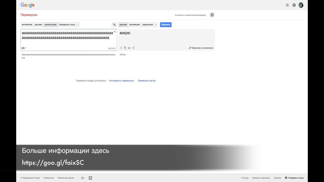 Google translate english to mongolian