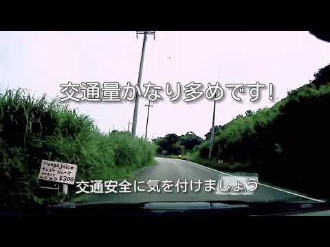 古宇利島ドライブ編