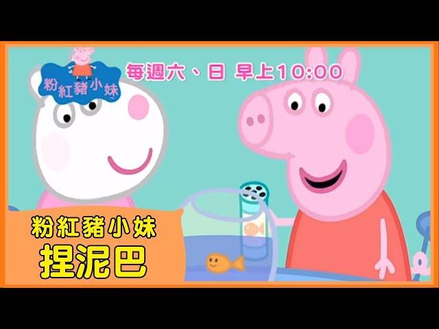全新【粉紅豬小妹Peppa Pig】MV-捏泥巴