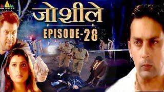 Joshiley Hindi Serial Episode - 28   Deep Dhillan, Seeraj, Shalini Kapoor   Sri Balaji Video