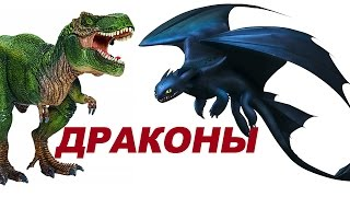 ДИНОЗАВРЫ. ДРАКОНЫ. Битва Динозавров и Драконов. Мультик про Динозавров новая серия. Игрушки ТВ