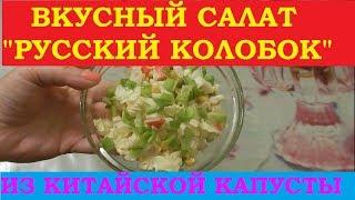"""Вкусный салат из КИТАЙСКОЙ/пекинской капусты! """"Русский колобок"""""""
