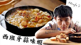 【94zufu 酒肆煮夫】西班牙蒜味蝦 Gambas al Ajillo Spanish Garlic Shrimp