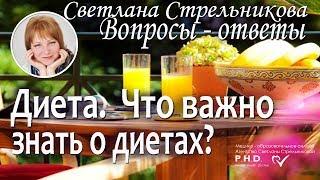Светлана Стрельникова #Диета Что важно знать о диетах?