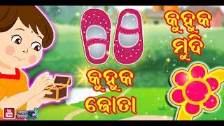 କୁହୁକ ମୁଦି | Odia Story | Odia Gapa | Bedtime Story | Odia Moral Stories | Fairy Tales | Odia Kahahi