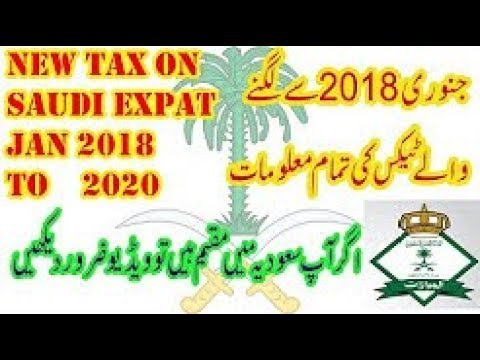 New Levy Tax on Expat January 2018 - 2020 in Saudi Arabia | levy fee cancelled?|yeh kasy