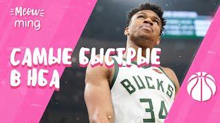 Кто самый быстрый в НБА?