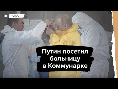 Путин в больнице в Коммунарке