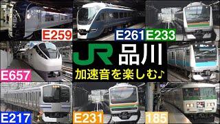 JR品川駅に乗り入れる 特急 ~ 通勤列車の加速音を楽しむ [徹底紹介 / 列車情報付き]