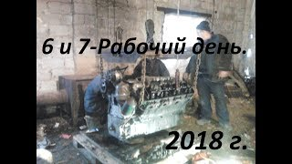 Ремонт двигателя ЯМЗ 238.  Увеличение объема бункера РУМа  (18+)