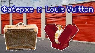 Неожиданные находки в заброшенном контейнере. Фаберже и Louis Vuitton. Коллекции.