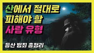 등산 범죄 유형 총 정리 및 대비책ㅣ산에서 피해야할 사…