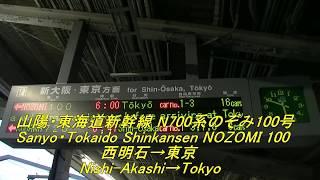 [左側車窓] 山陽・東海道新幹線 N700系のぞみ100号 西明石~東京 Sanyo・Tokaido Shinkansen NOZOMI 100 Nishi-Akashi~Tokyo