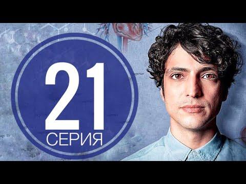 ЧУДО ДОКТОР 21 серия русская озвучка дата выхода ТУРЕЦКИЙ СЕРИАЛ
