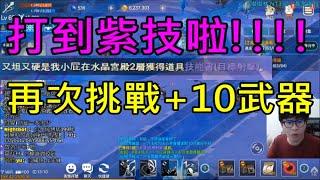 【EOS靈境殺戮】小屁單練打到紫技啦!再次挑戰+10武器|小屁實況精華EOS Red