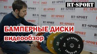 Бамперные диски (блины) для штанги RT-Sport. Видеообзор