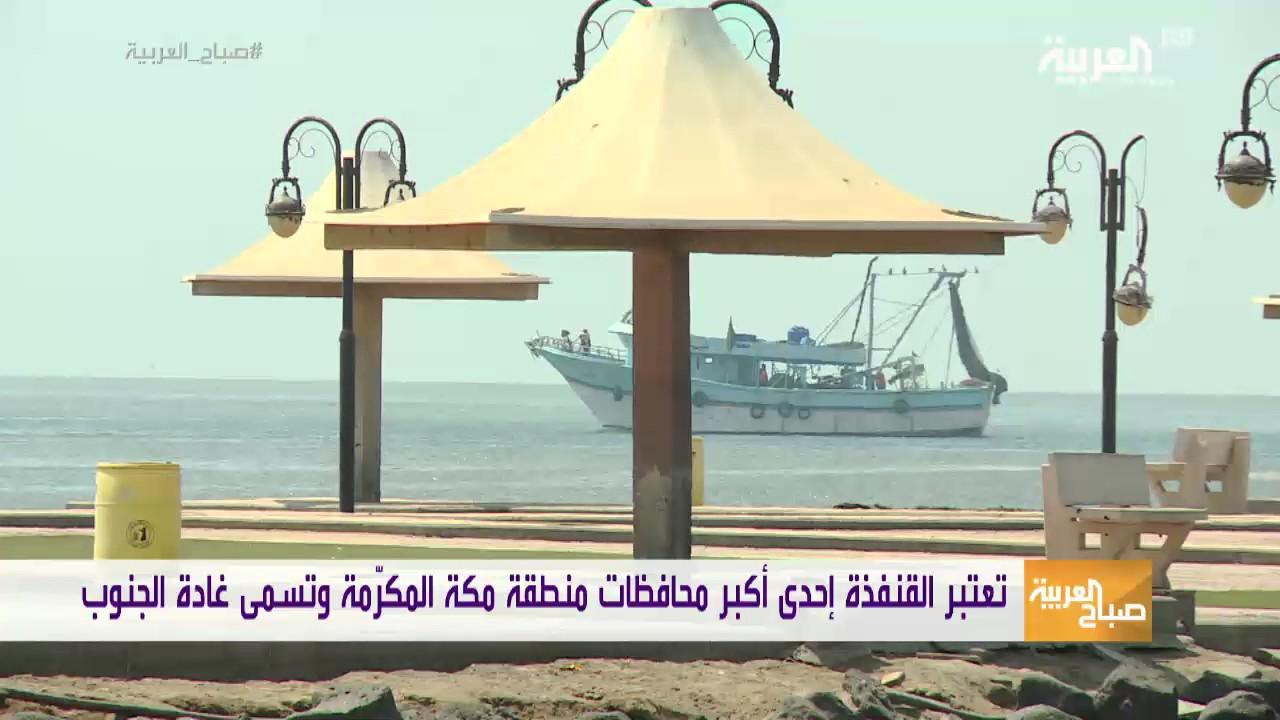 تعتبر القنفذة إحدى أكبر محافظات منطقة مكة المكرمة Youtube