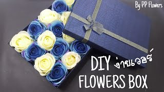 DIY Flowers box สอนจัดดอกไม้วาเลนไทน์ แสนง่าย!! [By PPFlowers]
