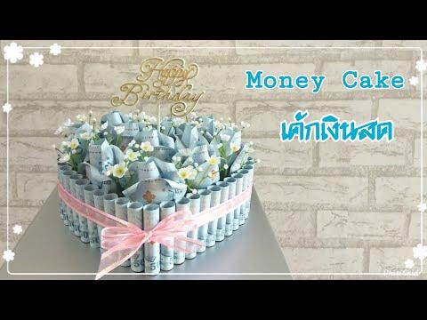 Heart shaped money  cake เค้กเงินสดรูปหัวใจ