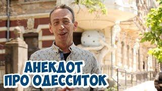 Лучшие одесские анекдоты Анекдот про одесситок