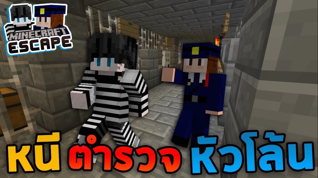 Minecraft Escape #1 – หนีออกจากคุกตำรวจหัวโล้น