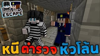 Minecraft Escape #1 - หนีอ�...